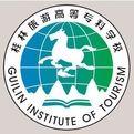 桂林旅游高等专科学校自考