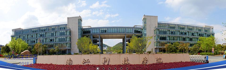 浙江科技学院自考会计专业自考本部